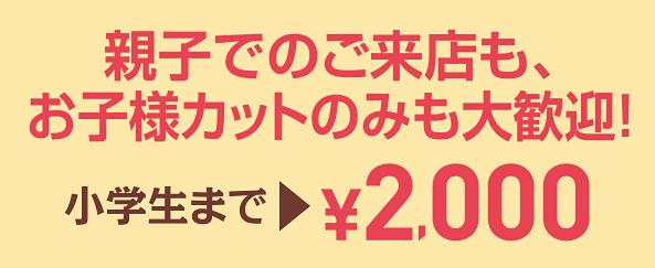 小学生までカット2000円