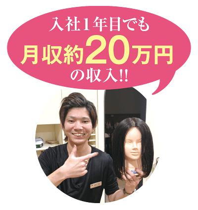 入社1年目でも月収約20万円の収入!!