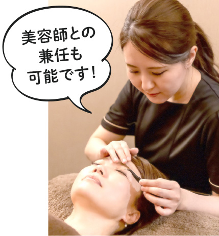 美容師との兼任も可能です!