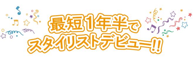 最短1年半でスタイリストデビュー!!