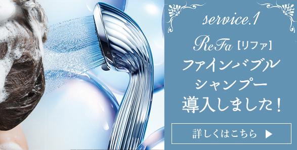 10日以内(平日限定)シャンプー・ブロー無料サービス