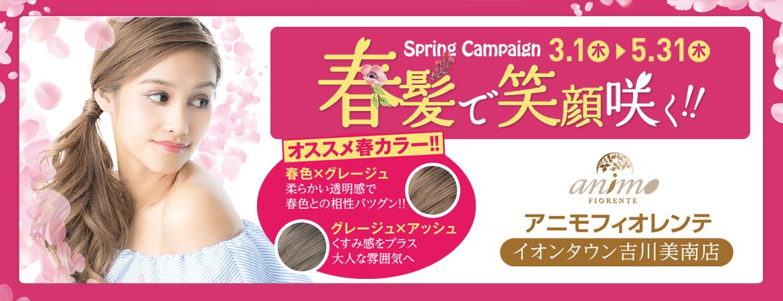 吉川美南店 春のキャンペーン