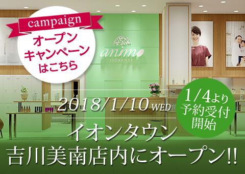 1/10AEON MALL吉川美南店内にオープン